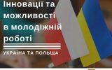 Розпочалась реєстрація на участь у проекті  «Інновації та можливості у молодіжній роботі: Україна та Польща»