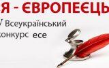 "Розпочався V Всеукраїнський конкурс есе ""Я – європеєць"""