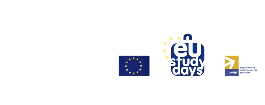 Представництво ЄС оголошує набір на сесії EU Study Days in Ukraine