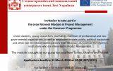 Набір учасників до проекту в рамках програми Еразмус+ за напрямком Жан Моне Модуль