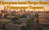 Програма імені Петра Яцика для досліджень України на 2021-2022 навчальний рік