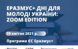 «ЕРАЗМУС+ ДНІ для молоді України: Zoom edition – WEST»